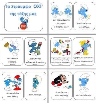 Τα Στρουμφο ΝΑΙ & τα Στρουμφο ΟΧΙ της τάξης μας - kidsactivities.gr