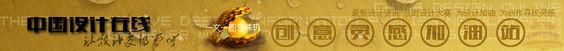 36个给你灵感的创意网站设计 - 中国设计在线