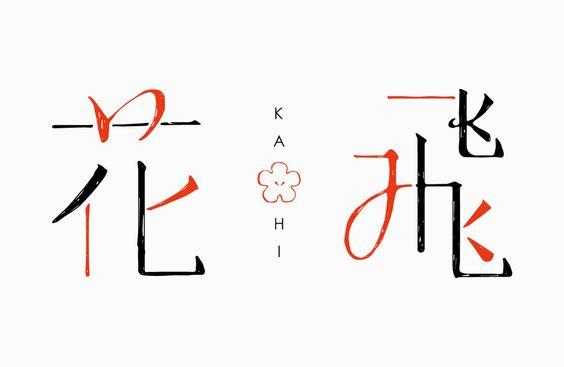 花飛 Logotype 設計 | MyDesy 淘靈感