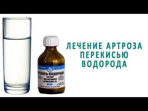 эффективные средства лечения артроза респектище. Инфа
