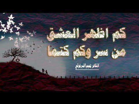 كم اظهر العشق من سر وكم كتما تميم البرغوثي قصيدة عشقة Youtube Arabic Calligraphy Art Calligraphy