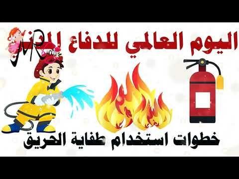الجزء 1 اليوم العالمي للدفاع المدني خطوات استخدام طفاية الحريق Youtube In 2021 Montessori Toddler Activities Toddler Activities Montessori Toddler