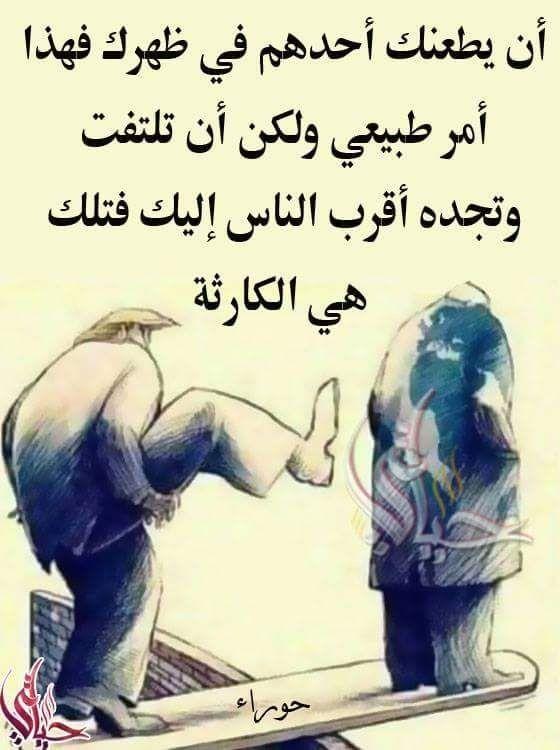 يعين الله Arabic Quotes Words Quotes Cool Words