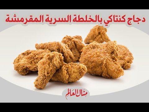 دجاج كنتاكي وسر الخلطة السرية المقرمشة مطبخ منال العالم Youtube Recette