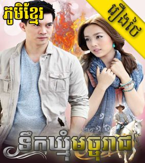Phumi Khmer-ភូមិខ្មែរ   Movie Khmer - Khmer Movie: Terk Khmom Majureach [22ep] we have other Khmer Thai Chinese Korean Hongkong Singapore Dramas