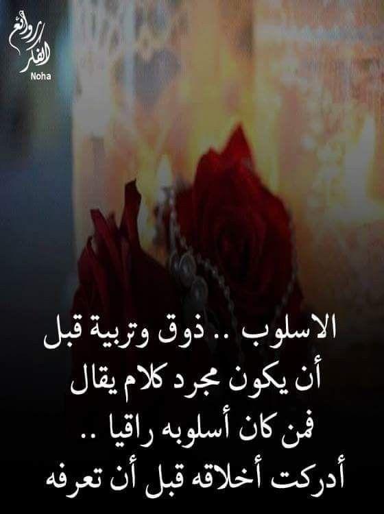 Pin By Khawlah Alhamdan On خلينا نفضفض Words Quotes Arabic Quotes