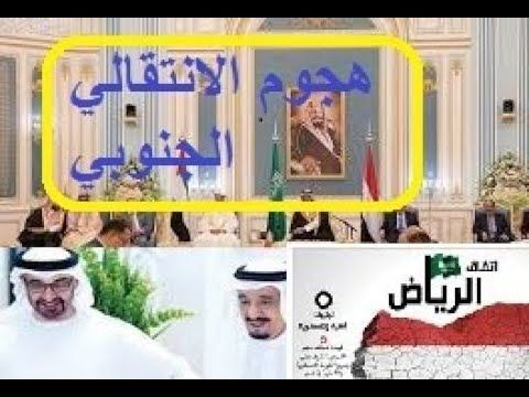 اليمن دعوة رئيس الانتقالي الجنوبي المدعوم من الامارات بخصوص أبين يطوي