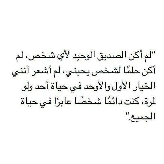 Pin By Zohoor On Little Me عني Words Quotes Quotations Mood Quotes