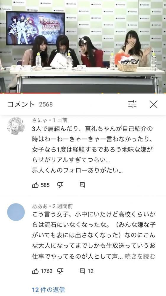 竹達彩奈 いじめ