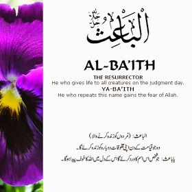 The 99 Beautiful Names Of Allah With Urdu And English Meanings December 2014 Beautiful Names Of Allah Allah Allah Names