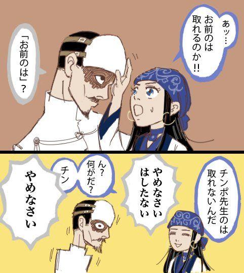 鶴見中尉で遊ぶ会 (@asobotsurumi) さんの漫画   76作目   ツイコミ(仮 ...