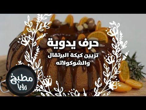 تزيين كيكة البرتقال والشوكولاته يارا عبيدات Youtube Sweet Cakes Desserts Sweet