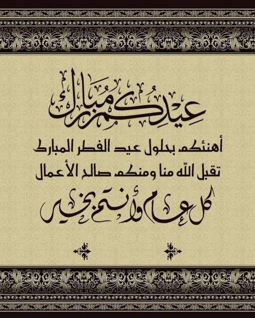 Pin By صفحة المسلم لنشر العلم النافع On How To Make It Calligraphy Arabic Calligraphy How To Make