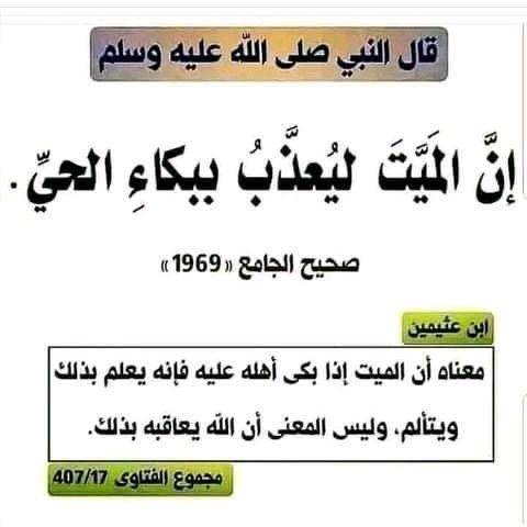 حكم البكاء على الميت Salaah Ahadith Islamic Pictures