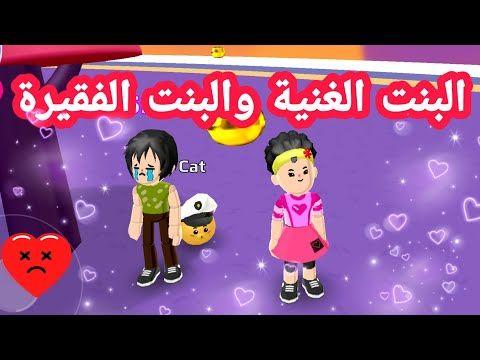 البنت الغنية والبنت الفقيرة فيلم قصير Pkxd Youtube Family Guy Character Fictional Characters