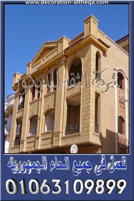 واجهات منازل مصرية ريفية House Styles Mansions House