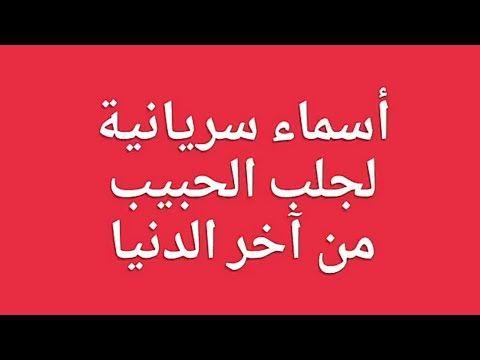 أسماء سريانية لجلب الحبيب من آخر الدنيا طائعا ذليلا سارع بجلب حبيبك للحلال فقط Youtube Good Morning Quotes Islamic Quotes Pdf Books Reading