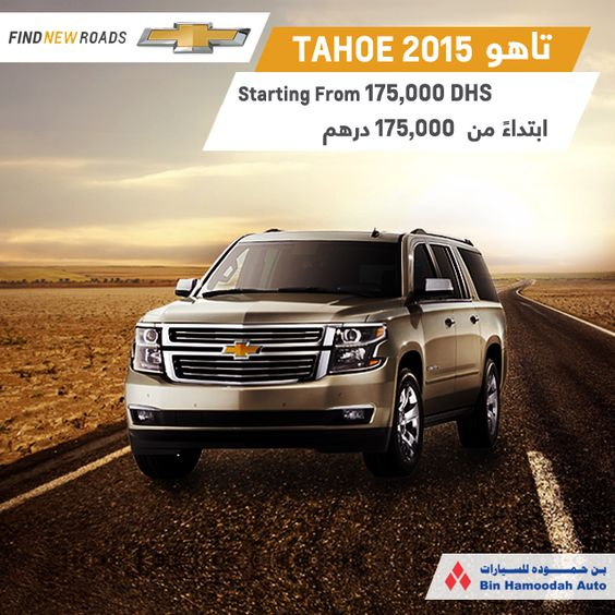 Tahoe 2015 تاهو 2015 Starting From 175 000dhs Http Chevrolet
