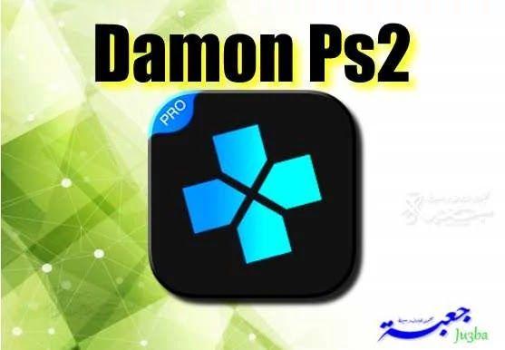 تحميل الاصدار الجديد لأفضل محاكي Damon Ps2 مع Bios للأندرويد برابط مباشر Damon