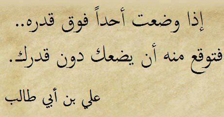 5500ed2247432ca0ab5bb31a086d228c صور حكم واقوال الامام علي(ع)   حكم مصوره للامام علي (ع)   من اروع اقوال الإمام علي ع