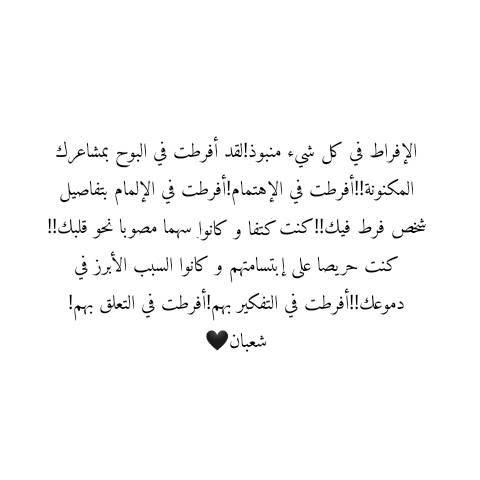 Pin By Maha Shaheen On شعبان Arabic Love Quotes Love Quotes Instagram Highlight Icons