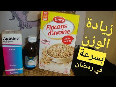 زيادة الوزن بسرعة في رمضان كيف زاد وزني بسرعة فائقة Youtube Health Fitness Nutrition Health Healthy Nutrition