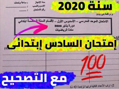 إمتحان السادس إبتدائي 2020 Imtihan 6 Ibtidai 2020 مادة الرياضيات شاهد قبل الحذف موحد السادس ابتدائي Youtube Tech Company Logos Company Logo Logos