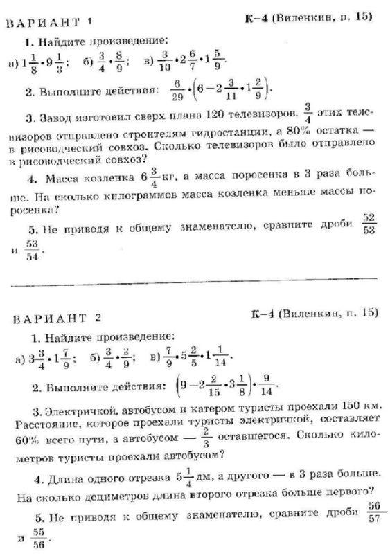 Учебник по математике 5 класс козлова рубин издана в 2018 году