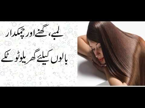 Long Thick And Strong Hair Tips In Urdu Hindi Youtube Hair Tips In Urdu How To Grow Natural Hair Strong Hair