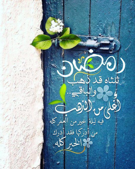 Pin By Naoufel Karamti On رمــــضــان Ramadan Quotes Islamic Quotes Wallpaper Ramadan