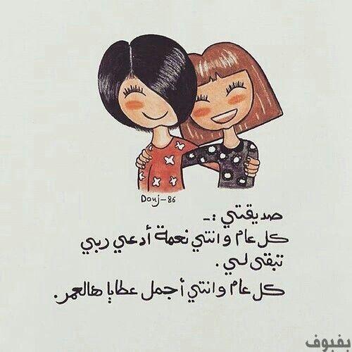 تهنئة عيد ميلاد صديقتي أجمل عبارات وأحلى كلام لعيد ميلاد صديقتي Birthday Girl Quotes Funny Arabic Quotes Friends Quotes
