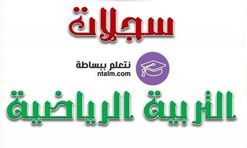سجلات التربية الرياضية المدرسية كاملة Pdf علي النظام الجديد نتعلم ببساطة Calligraphy Arabic Calligraphy