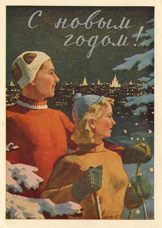 New Year postcard, USSR, 1950s.: