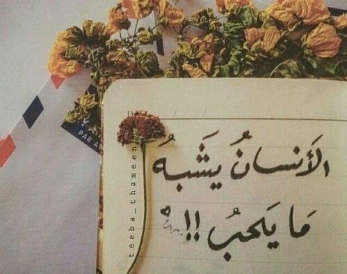 الانسان يشبه ما يحب Sweet Words Arabic Words Qoutes