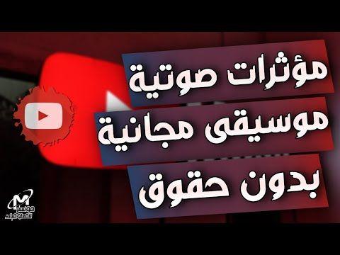 مؤثرات صوتية و موسيقى للمونتاج بدون حقوق ملكية لليوتيوب افضل 5مصادر