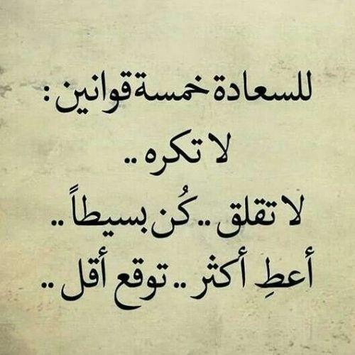 صور حكم انجليزيه أكتب اسمك على الصور Postive Quotes Arabic Quotes Funny Quotes