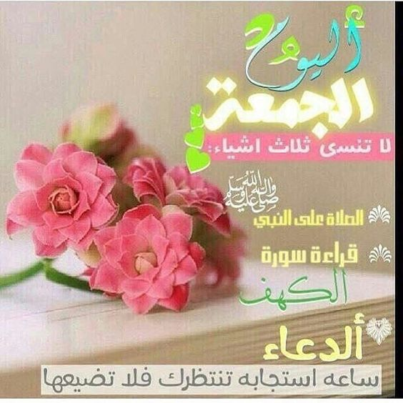Pin By Hala Khatib On جمعة طيبة Friday Wishes Greetings Prayers