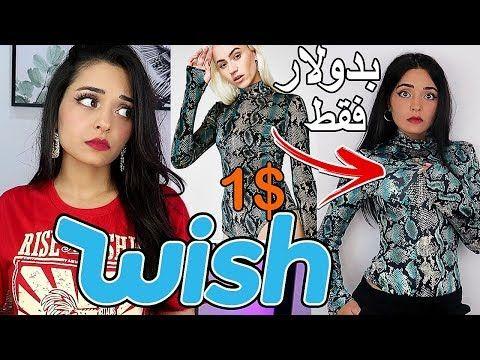 جربت أرخص موقع بالعالم Wish أكبر نصابين Youtube Women Fashion Women S Top