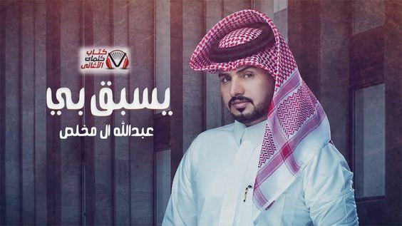 كلمات شيلة يسبق بي عبدالله ال مخلص Newsboy Hats Fashion