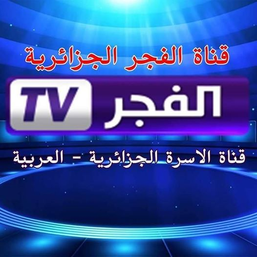 موعد وتوقيت عرض مسلسلات قناة الفجر الجزائرية في رمضان 2020 Lockscreen Tv