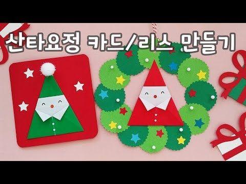 밤비놀이터 산타요정 접기 크리스마스카드 크리스마스리스 만들기 Easy Origami Santa How To Make A Christmas Wreath Youtube 크리스마스 카드 크리스마스 카드 만들기 Diy 크리스마스 카드