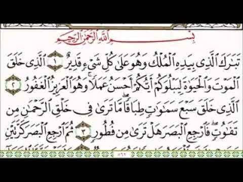 Surat Almolk Mahir M3i9li سورة الملك بصوت القارئ ماهر المعيقلي Youtube Youtube The Creator Development