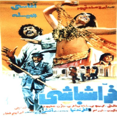 Pin By Shahrokh Hassan Nia On Movie Posters Iran That I Watched Them In 2019 Movie Posters Movies Poster