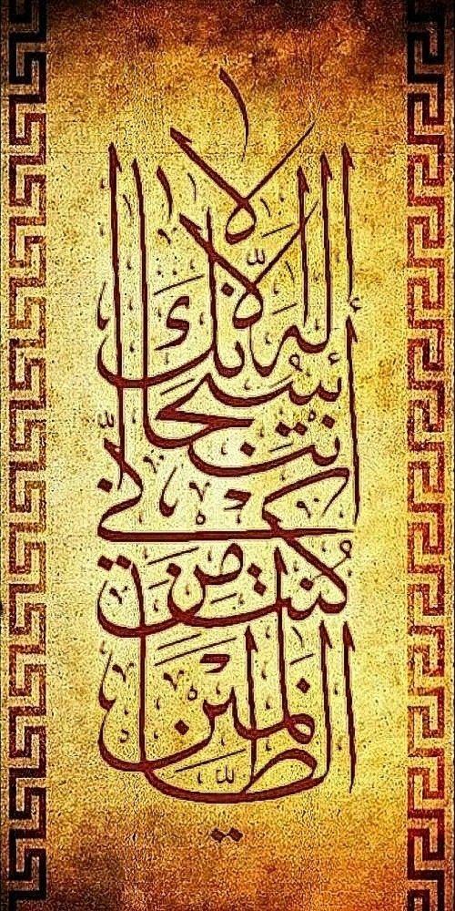 دعاء ذا النون ﻻ إله إلا أنت سبحانك إني كنت من الظالمين Islamic Calligraphy Arabic Calligraphy Calligraphy