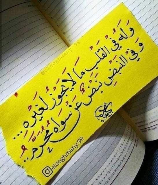 يا ن اشرين الم سك عند سلام ك م ه ل ا أط لت م في الس لام قل يل ا Arabic Love Quotes Quotes For Book Lovers Love Husband Quotes