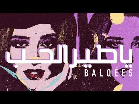 بلقيس يا طير الحب اغنية حصرية 2020 Ya Tair Alhob Balqees Youtube