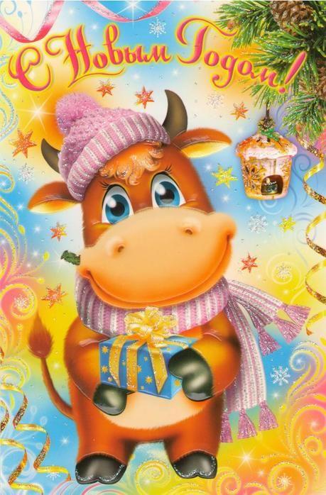 Новогодние картинки и фото с символом 2021 года - Быком | Домашняя ферма в 2020 г | Детские новогодние открытки, Рождественские картины, Рождественские пейзажи