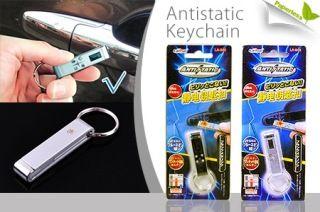 Antistatic keychain