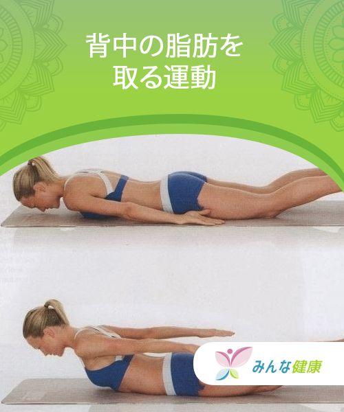 胸部脂肪を取り除く方法
