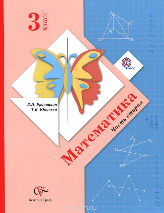 Рабочая тетрадь к учебнику н.и.сонина м.р сапина ответы